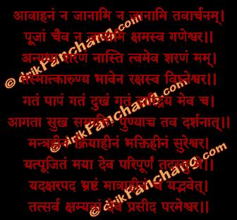 Visarjan Mantra Ganesh In 2019 Hindu Mantras Sanskrit Mantra Shiva