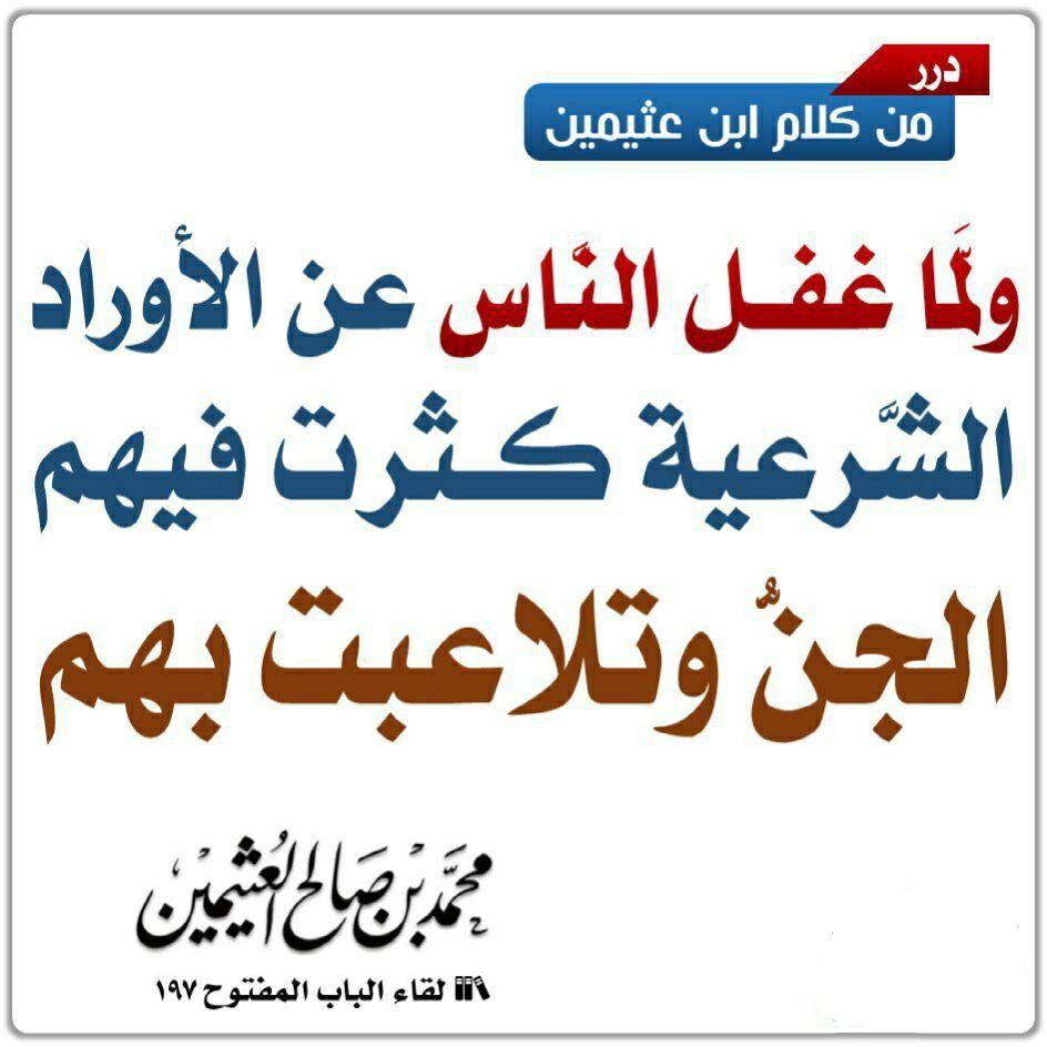Pin By Landmann On أقوال الصحابة والعلماء Islamic Quotes Quotes Islam