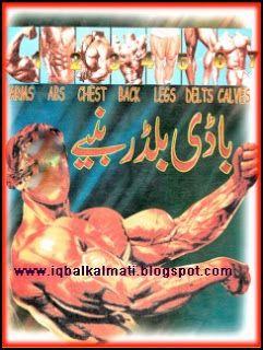 urdu body building
