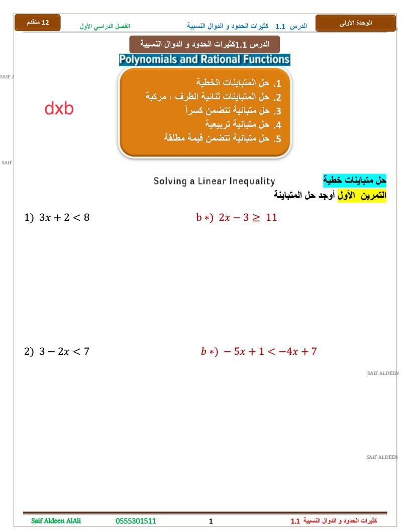 اوراق عمل كثيرات الحدود و الدوال النسبية للصف الثاني عشر متقدم مادة الرياضيات Rational Function Linear Inequalities Polynomials