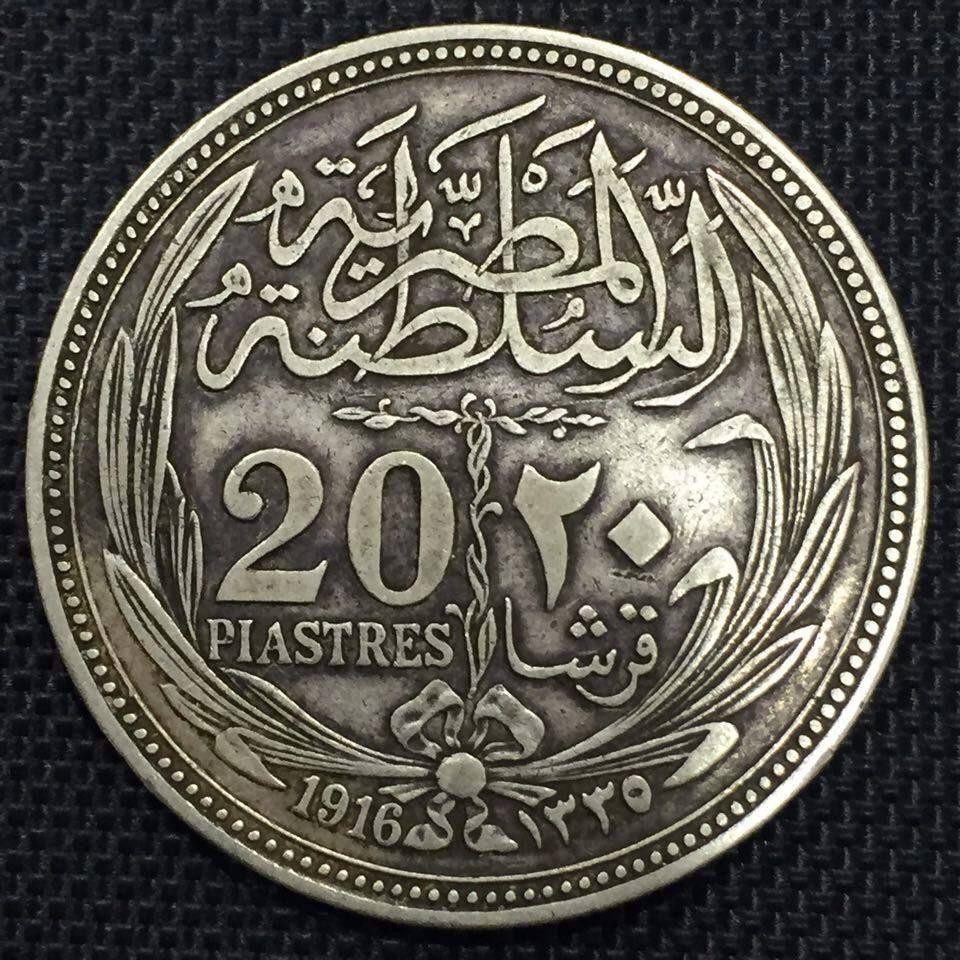 ريال 20 قرش من عهد السلطان حسين كامل سنة 1916 م ظهر عملات قديمه عملات زمان عملات معدنية عملات قديمة عملات مص Egypt Rare Coin Values Ancient Coins