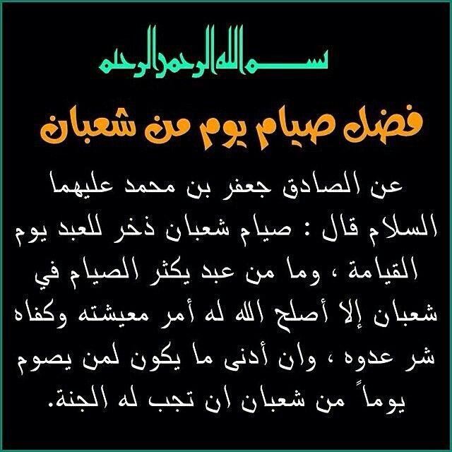 فضل صيام يوم من شعبان Calligraphy Arabic Calligraphy Arabic