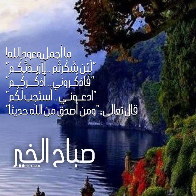 صباح الخير Belles Citations Spiritualite Bonjour