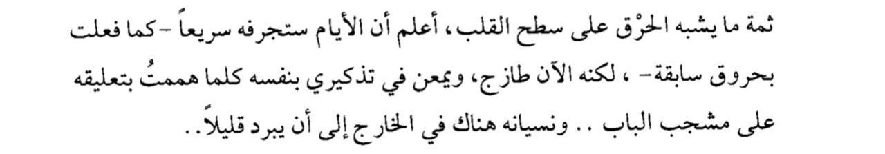 غرفة خلفية هديل الحضيف Arabic Quotes Quotes Like Me