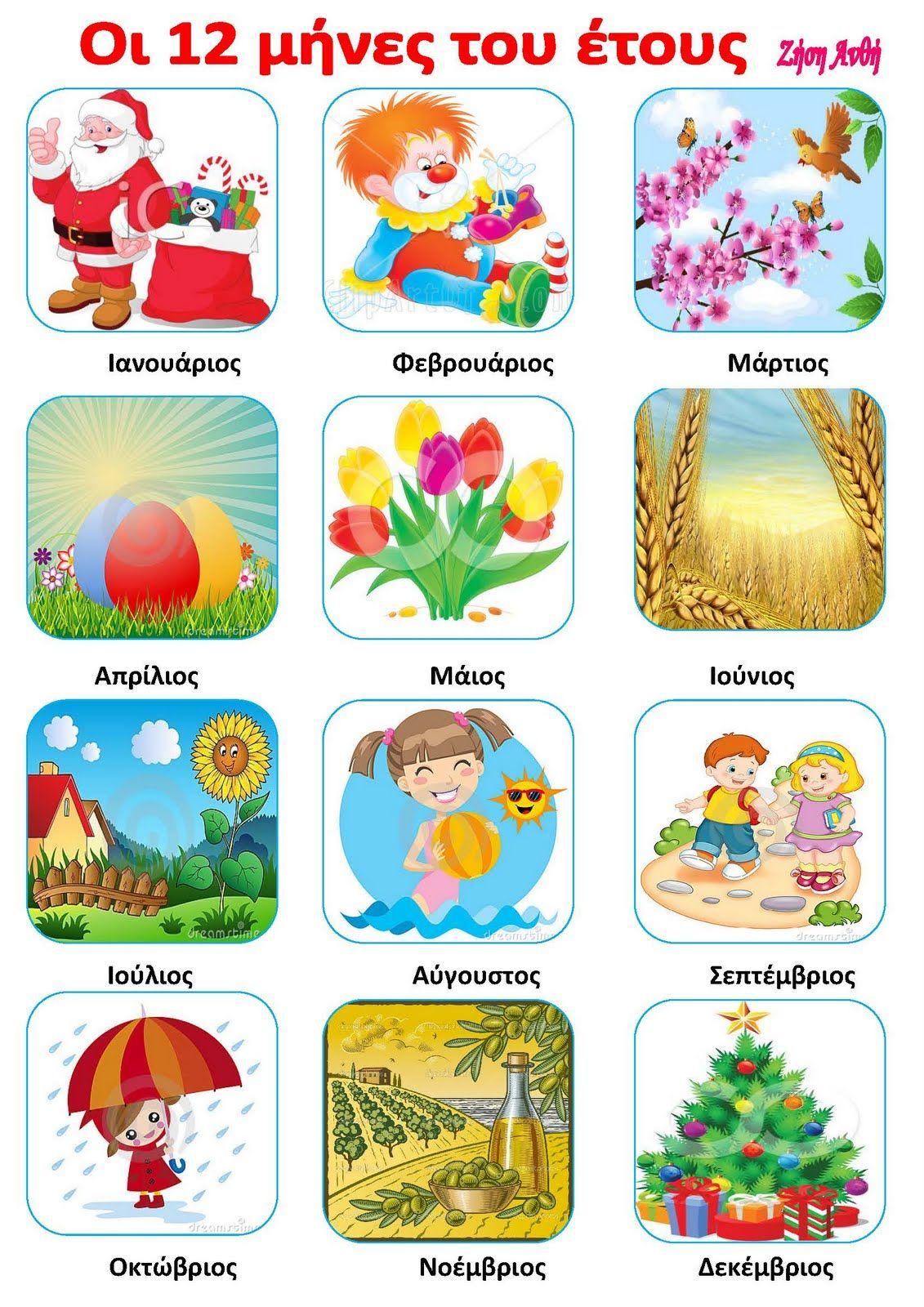 dreamskindergarten Το νηπιαγωγείο που ονειρεύομαι !: Λίστα αναφοράς και καρτέλες για τους μήνες του έτους