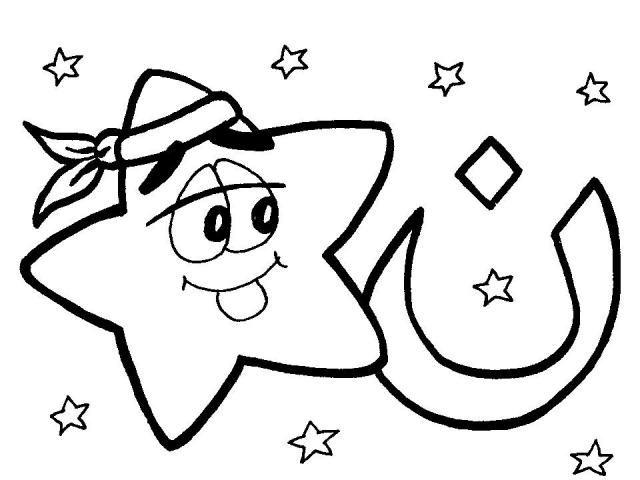 مدونة تهتم بمختلف مجالات التي تهم المرأة و الطفل من دراسة و تعليم لأشغال و طبخ Learn Arabic Alphabet Arabic Alphabet For Kids Alphabet Coloring Pages