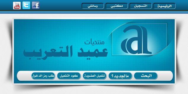 منتديات عميد التعريب المصدر الأول لتعريب البرامج للعالم العربي