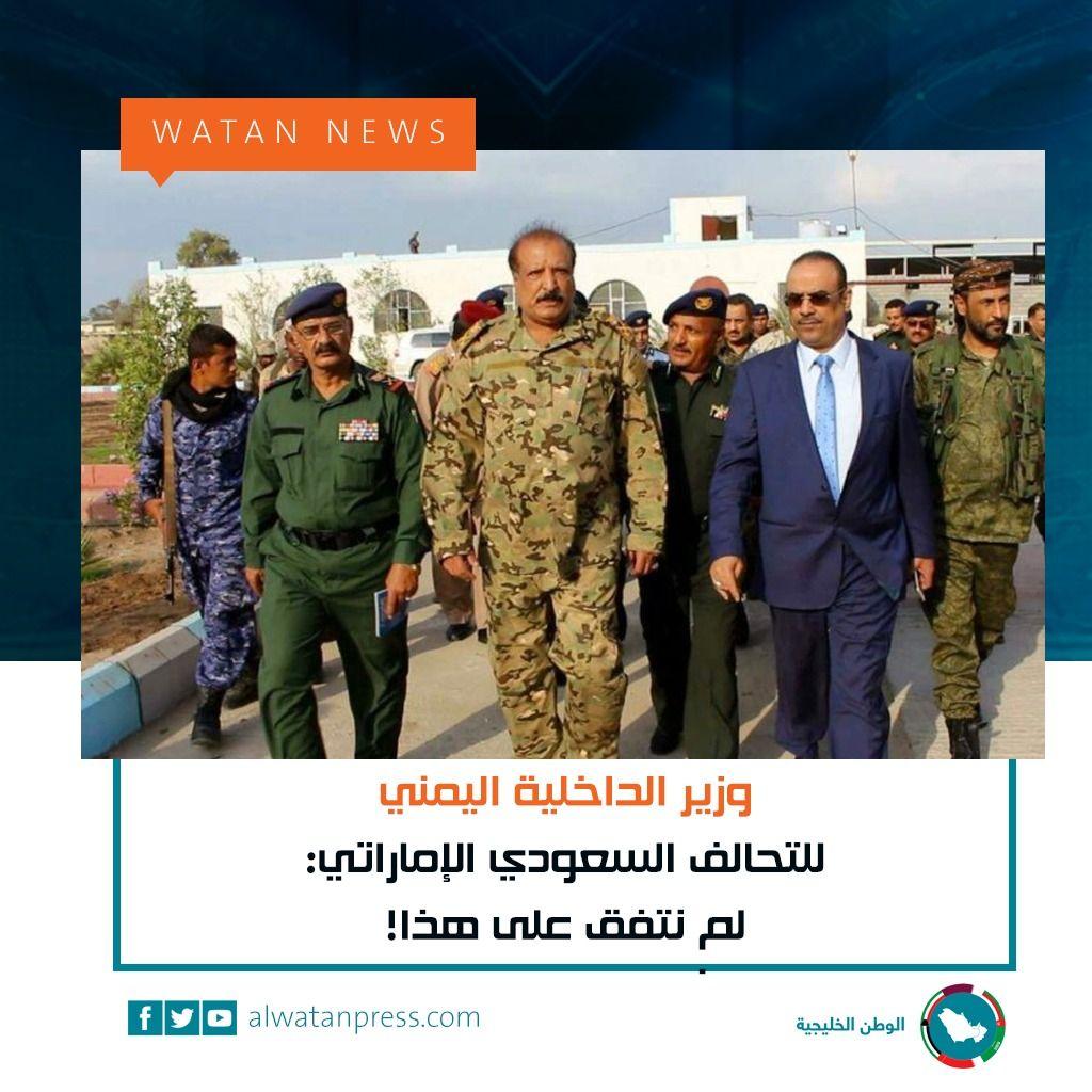وزير الداخلية اليمني للتحالف السعودي الإماراتي لم نتفق على هذا Desktop Screenshot Screenshots