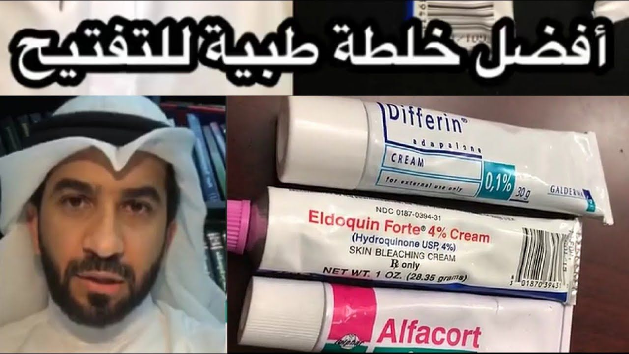 الخلطة الثلاثية افضل خلطة طبية لتفتيح ونضارة البشرة سناب دكتور طلال المحيسن Youtube Skin Cream Body Treatments Youtube