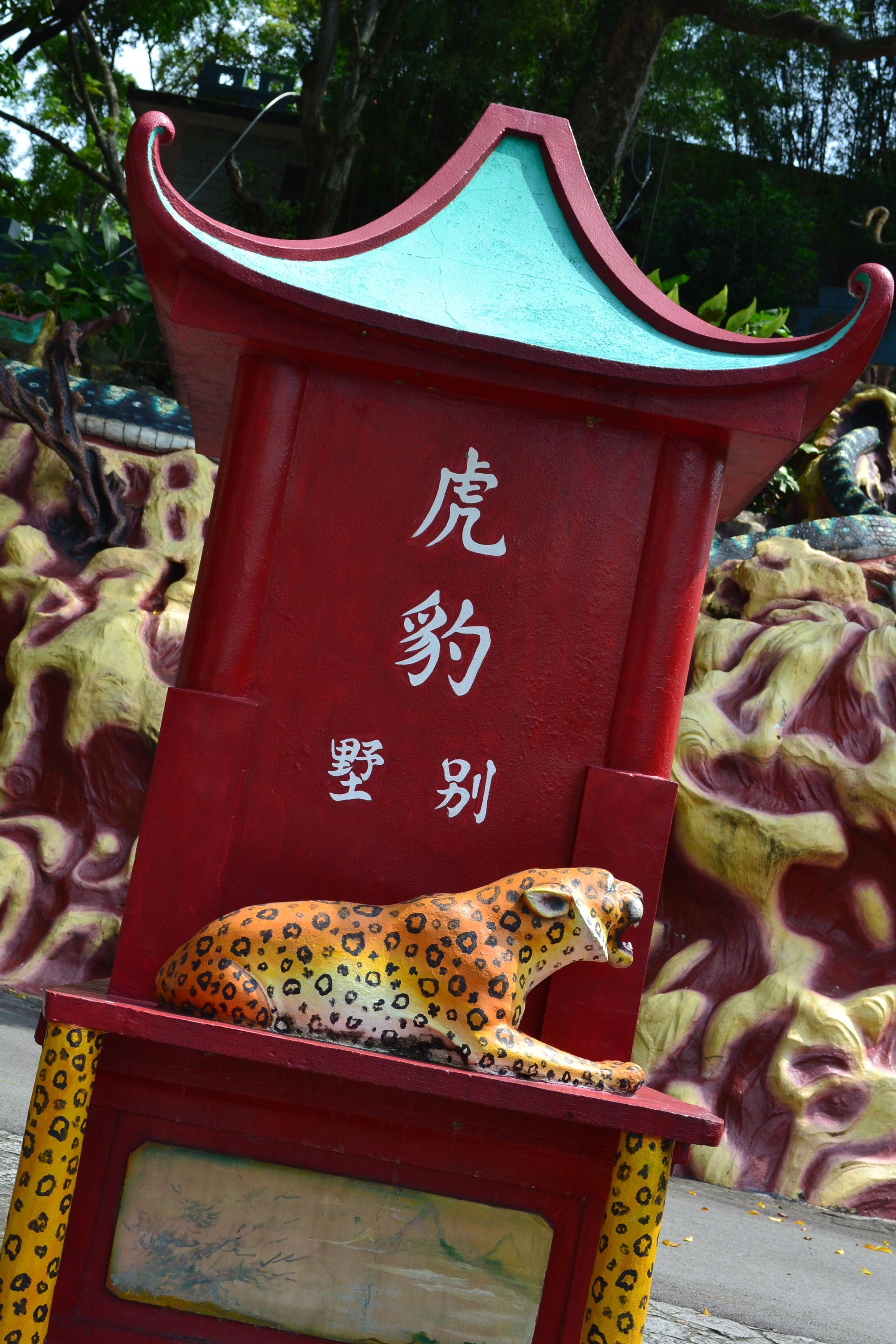 A leopard guarding the entrance of haw par villa