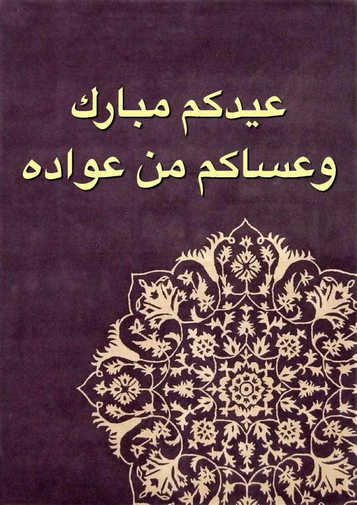 Desertrose كل عام وأنتم بخير أعاده الله عليكم أعوام ا مديدة وأنتم تنعمون بالخير والصحة والعافية والرضا والرضوان من الرحيم ال Eid Cards Eid Greetings Ramadan