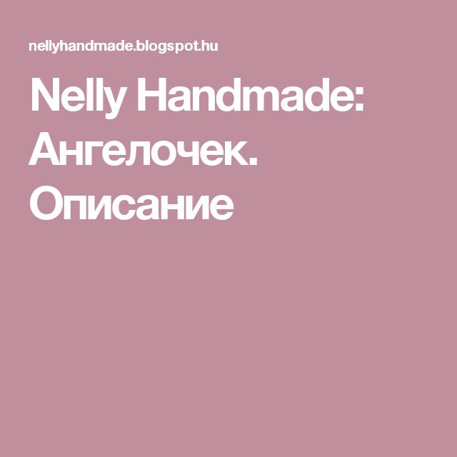 Nelly Handmade: Ангелочек. Описание   minták   Pinterest