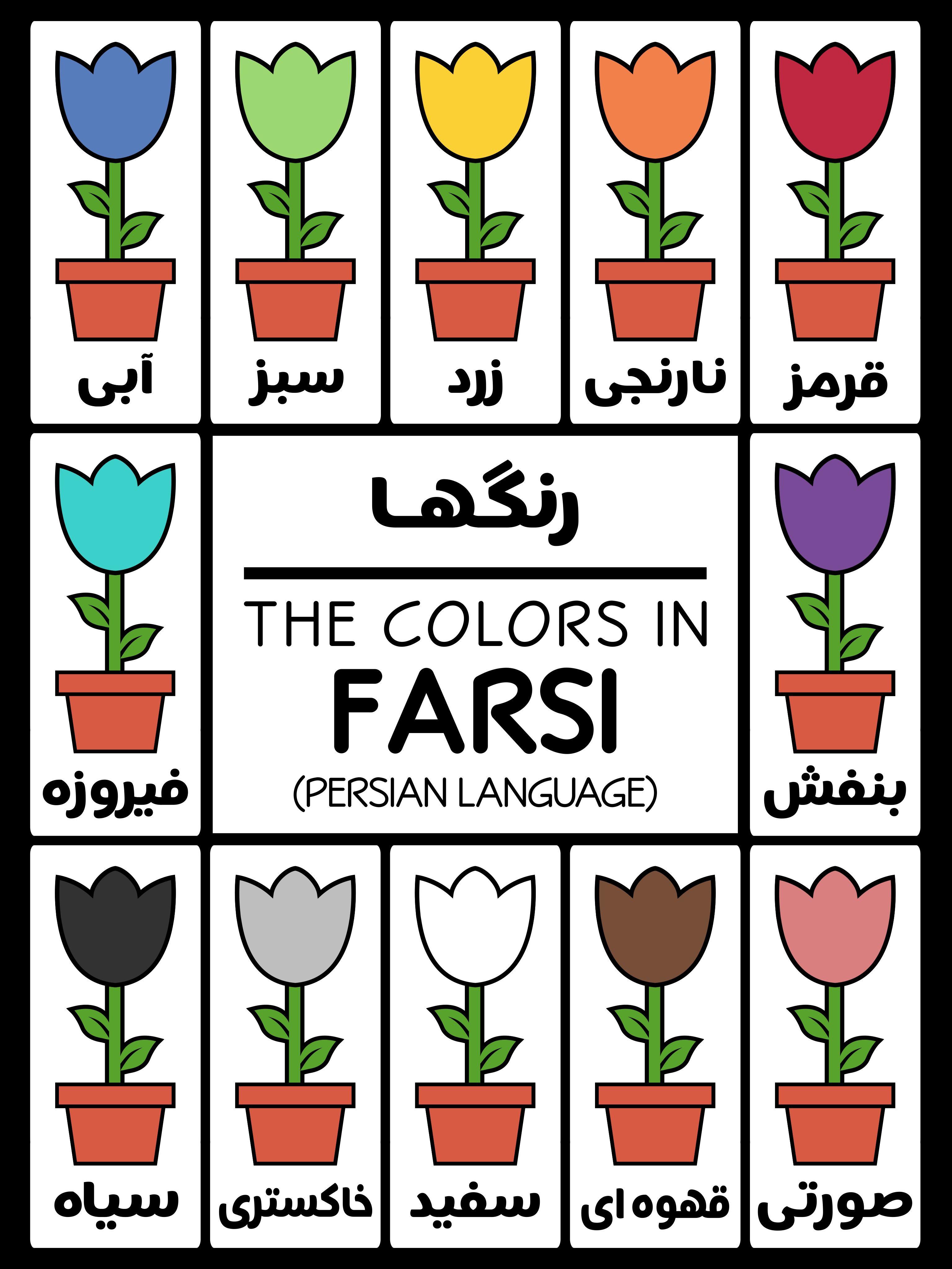 Farsi Colors Flower Printables