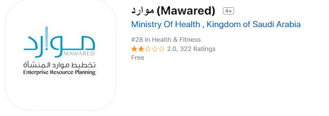 تحميل تطبيق مديري موارد للايفون تطبيق موارد Mawared مديري وزارة الصحة السعودية Health Fitness Enterprise Health
