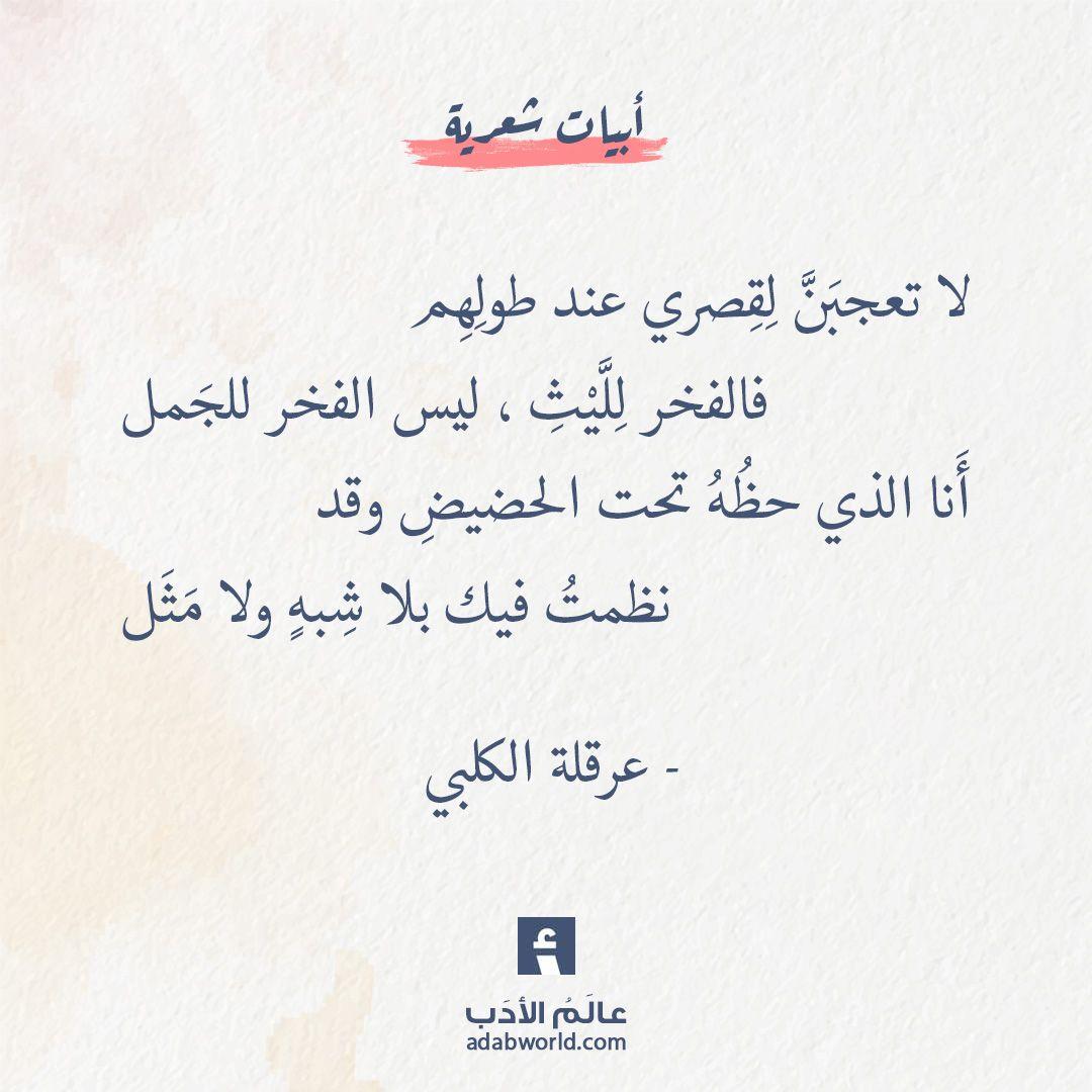 أجمل بيت شعر في الأمل للطغرائي عالم الأدب Wonder Quotes Quran Quotes Love Words Quotes