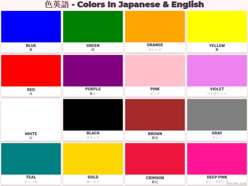the color names in japanese and english for you. Black Bedroom Furniture Sets. Home Design Ideas