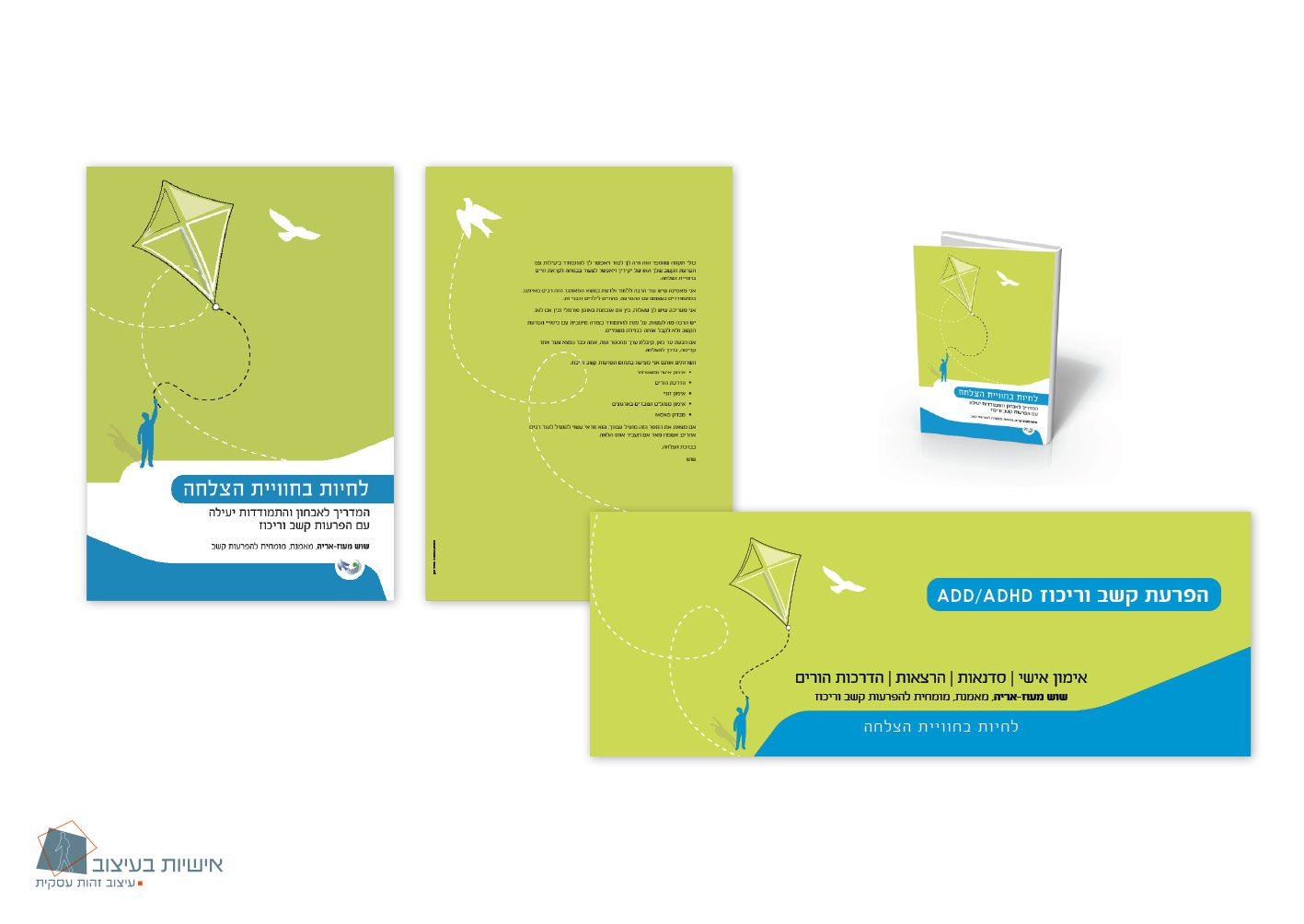 זהות עסקית  business identity  www.businessidentity.co.il