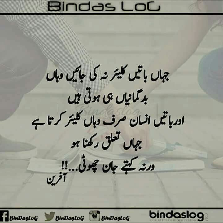 Inspirational Quotes On Life: Pin By Khamoshi On Adab T Urdu Quotes Wise Quotes