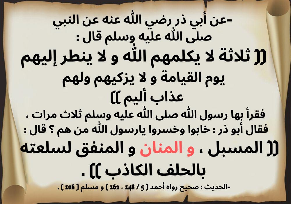 Pin By الدعوة إلى الله On أحاديث نبوية شريفة عن المنان Math Math Equations Equation