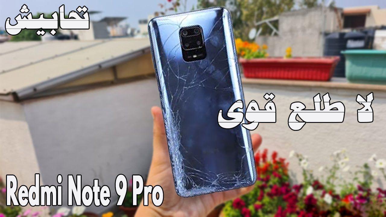 Redmi Note 9 Pro اختبارات تحمل ريدمي نوت 9 برو تحابيش Https Youtu Be Vefpeengvky Note 9 Case Phone Cases