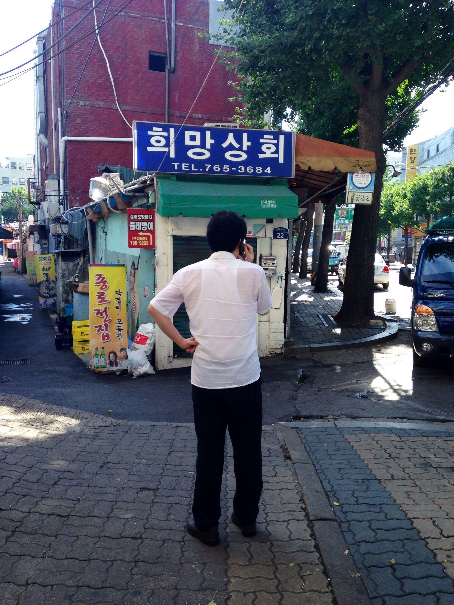 희망상회 seoul old street