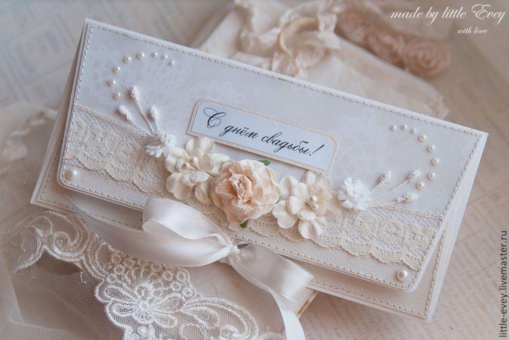Свадебные конверты открытки