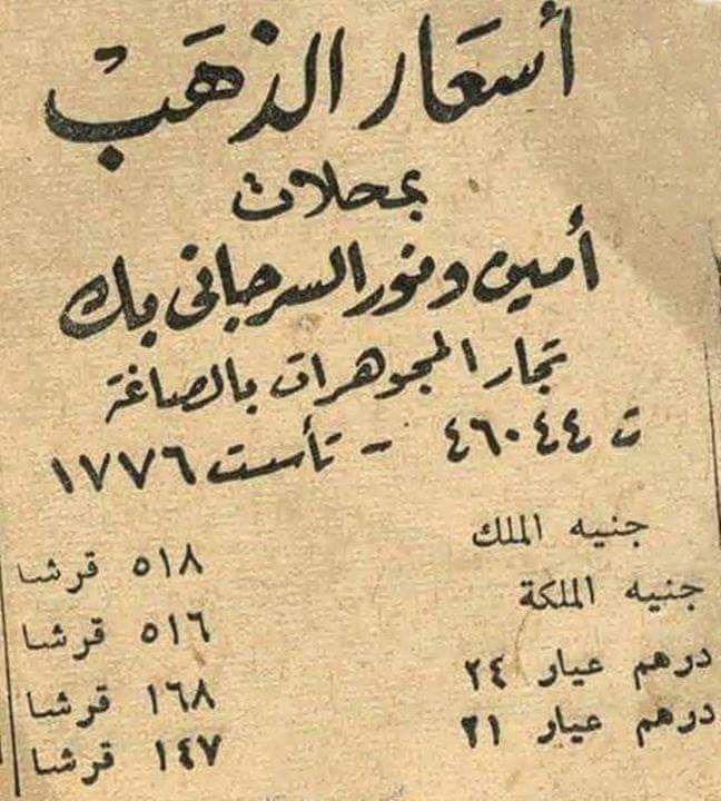 اسعار الذهب فى 1947 Big Brother و 1984 والكلام ده وعلى فكرة خلى بالك وخليك أليف و الدنيا هى الشابة وانت الجدع ت Old Egypt Egypt History Egyptian History