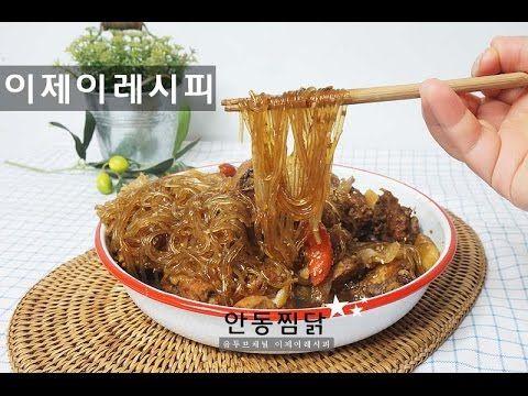 안동찜닭 만들기 Andong-style Braised Spicy Chicken with Vegetables , Andong jji...