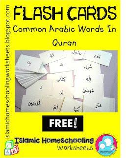 free flash cards common arabic words in quran percuma islamic homeschooling worksheets. Black Bedroom Furniture Sets. Home Design Ideas