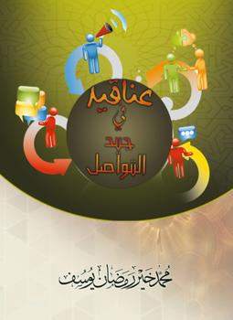 تحميل وقراءة كتاب عناقيد في جيد التواصل تأليف محمد خير رمضان يوسف Pdf مجانا