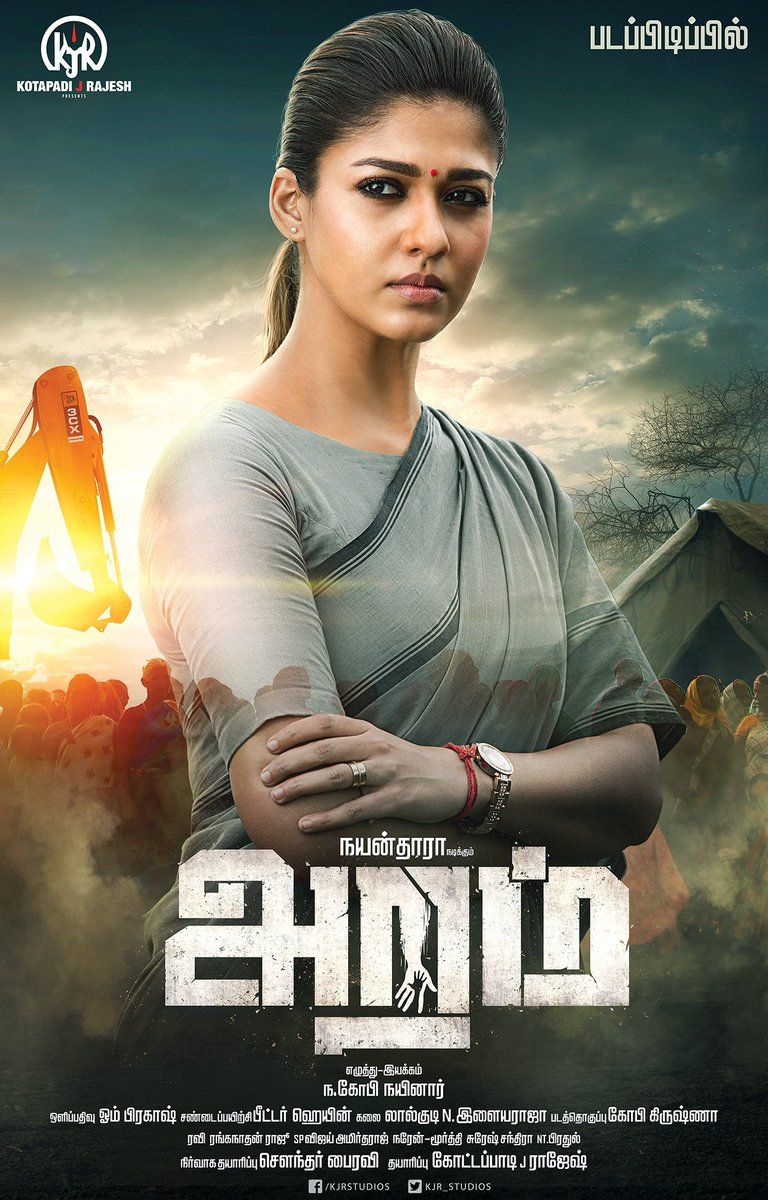 nayanthara telugu movie aramm 2017 wiki full starcast