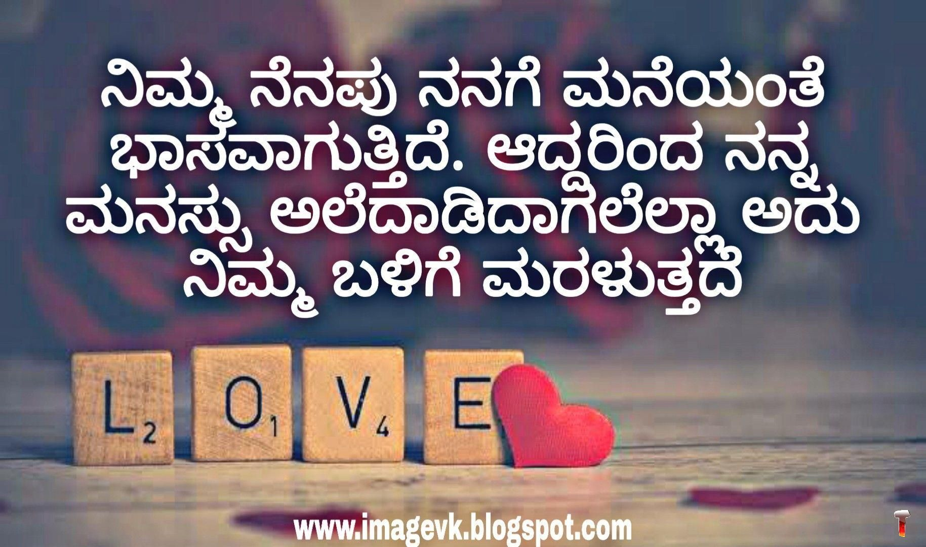 Love Quotes In Kannada Love Failure Quotes In Kannada Good Night Love Quotes In Kannada Romantic In 2021 Love Quotes In Kannada Love Failure Quotes Good Night Love Quotes