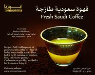 المتجر السعودي في أمريكا Arabic Coffee Arabic Food Milk Tea