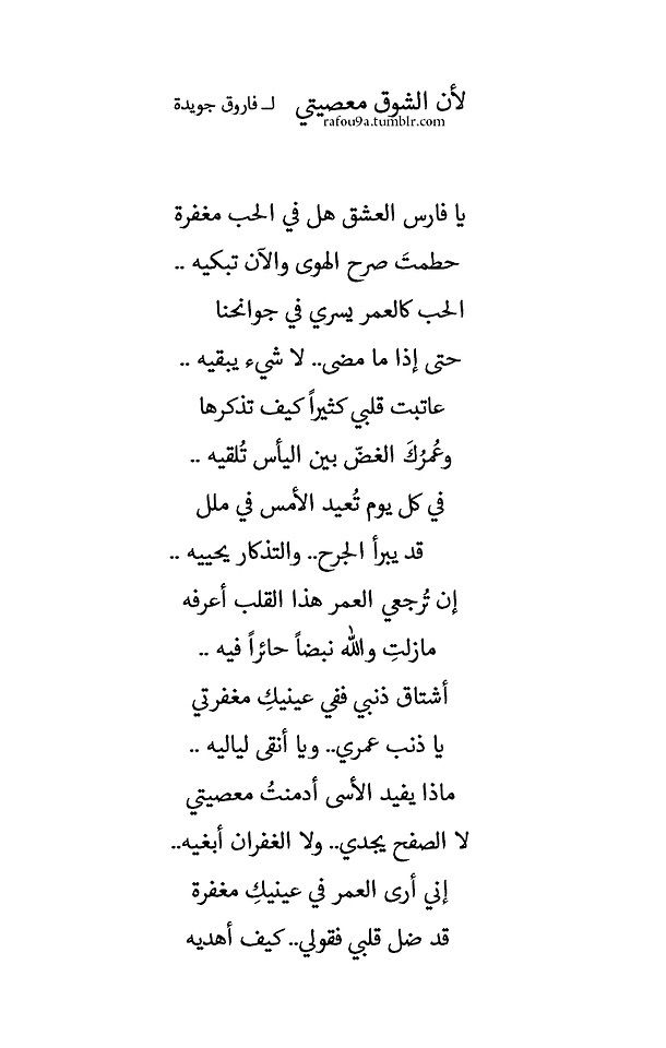 Moqtabasat Words Quotes Beautiful Words Arabic Quotes