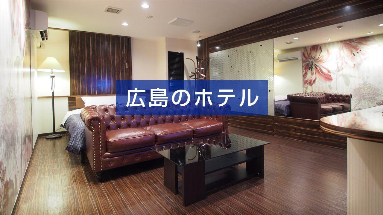 ラブ!広島のホテル
