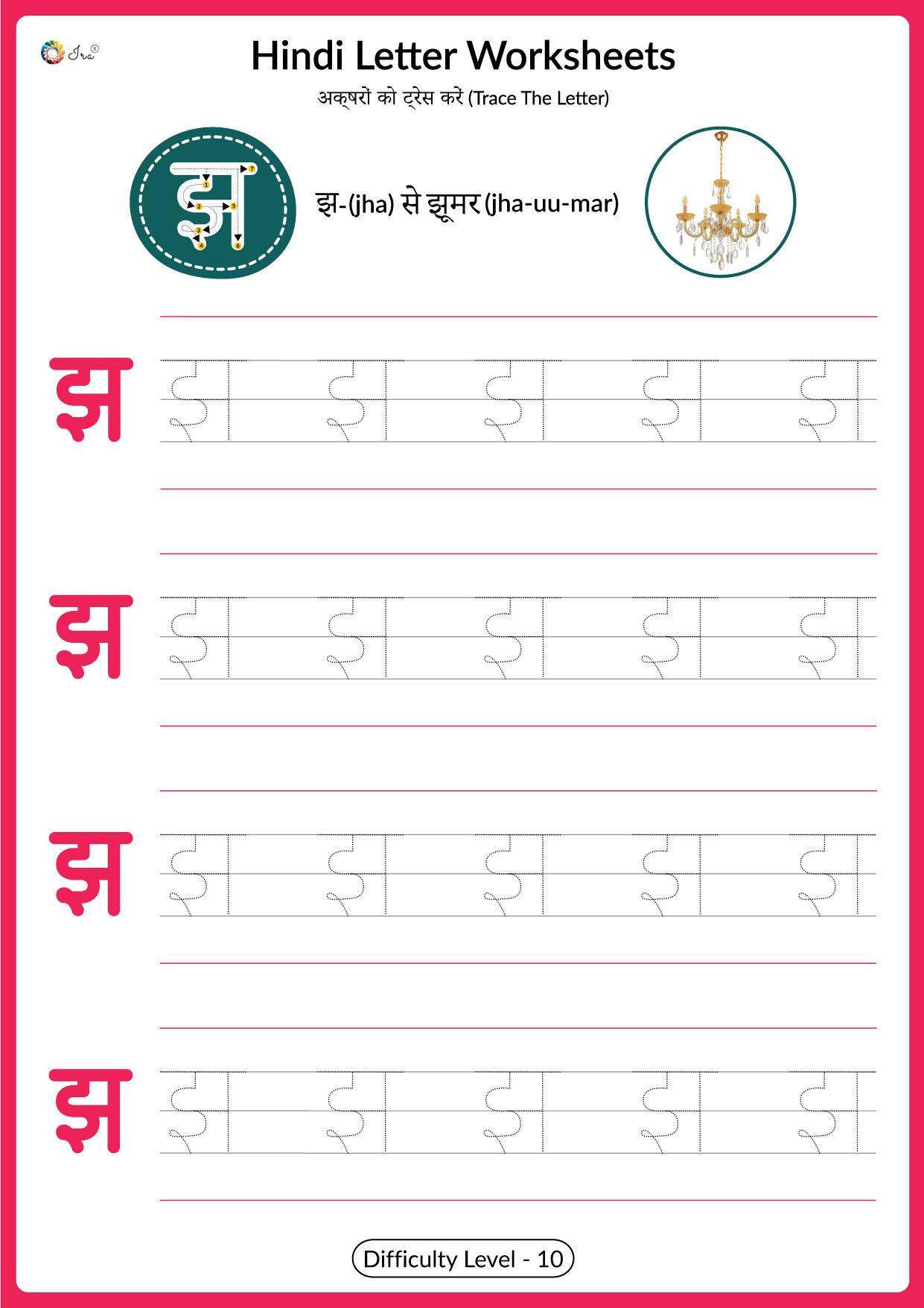 Pin on Hindi Vyanjan Worksheets हिंदी व्यंजन