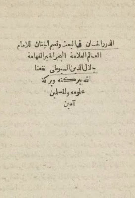 الدرر الحسان في البعث ونعيم الجنان السيوطي ط العامرة Pdf In 2021 Math Calligraphy Arabic Calligraphy