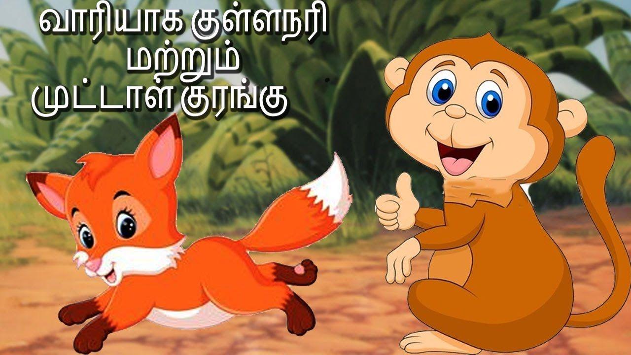 tamil #tamilstories #shortstories #shortstory