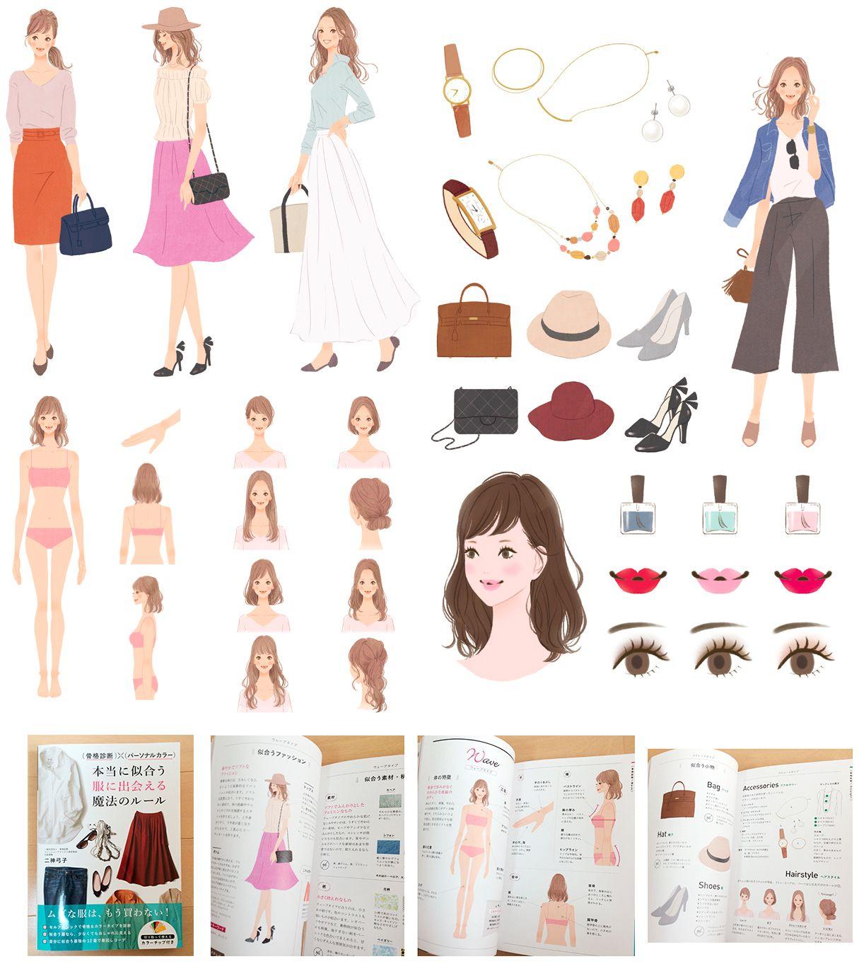 2018 年の「イラストレーター miya /女性向けイラスト,ファッション