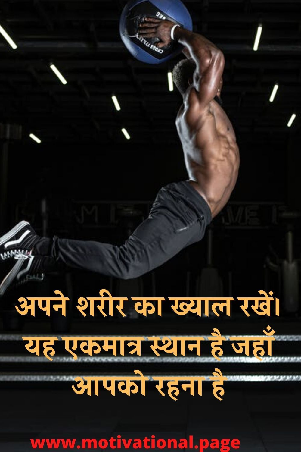 À¤¬ À¤¡ À¤¬ À¤² À¤¡ À¤— À¤œ À¤® À¤ªà¤° À¤• À¤Ÿ À¤¸ Gym Body Building Motivational Quotes In Hindi À¤® À¤Ÿ À¤µ À¤¶à¤¨à¤² À¤ª À¤œ In 2020 Motivational Quotes In Hindi Bodybuilding Motivation Quotes Gym Body