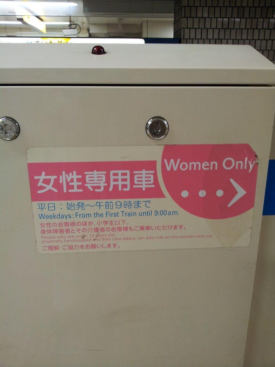 le carrozze riservate alle donne nei treni in Giappone