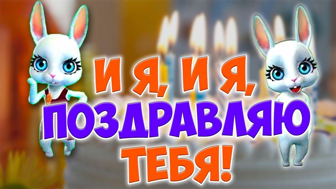 Конверт для, поздравительные открытки с днем рождения на телефон зайка
