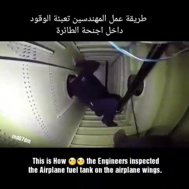 من أصعب و اخطر مهام أفراد صيانة الطائرات صيانة خزانات الوقود للطائرة المتواجدة في الأجنحة بسبب رائحة الوقود و ضيق المك Instagram Video Instagram Engineering