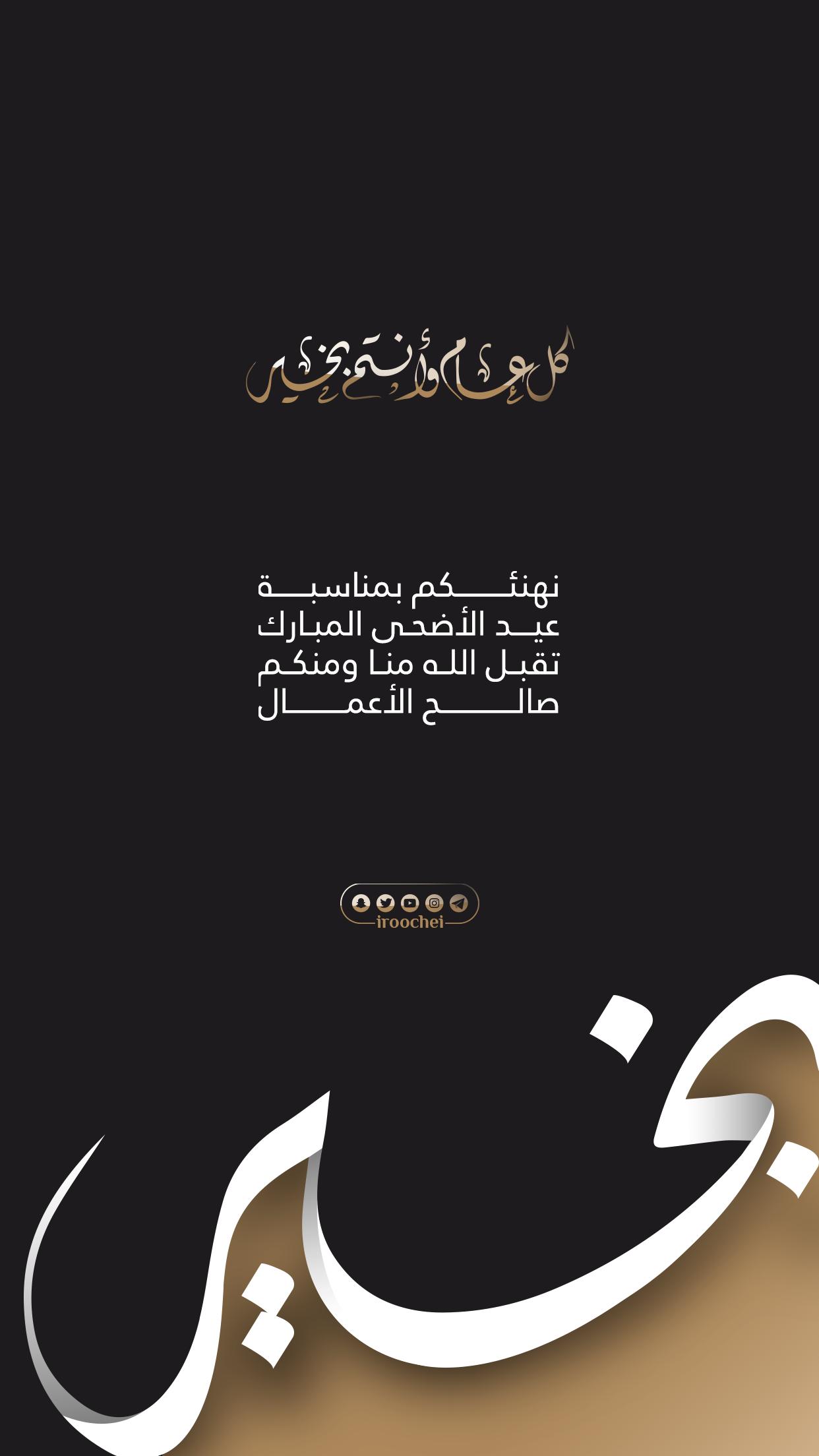 تهنئة عيد الأضحى المبارك Eid Mubarak Greeting Cards Eid Stickers Eid Mubarak Greetings