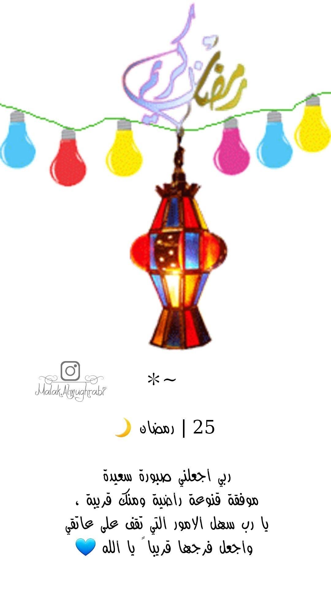 25 رمضان ربي اجعلني صبورة سعيدة موفقة قنوعة راضية ومنك قريبة يا رب سهل الامور التي تقف على عاتقي واجعل فرجها Ramadan Cards Ramadan Crafts Ramadan