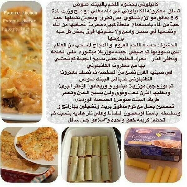 كانيلوني باللحمة Recipes Cooking Recipes International Recipes