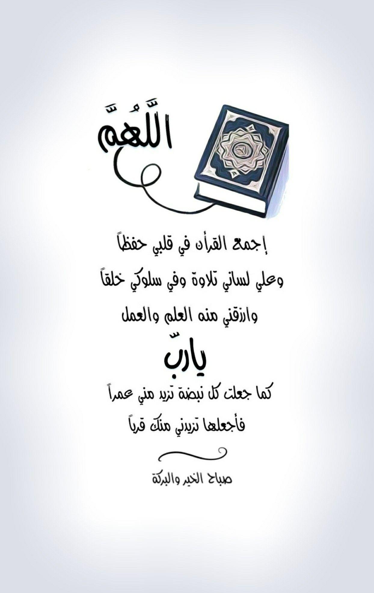 الل ه م إجمع القرأن في قلبي حفظا وعلي لساني تلاوة وفي سلوكي خلقا وارزقني منه العل Ramadhan Quotes Islamic Inspirational Quotes Islamic Quotes Quran