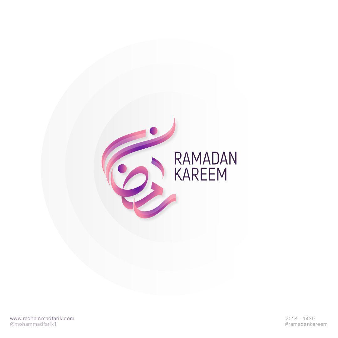 رمضان Ramadan رمضان شهر الخير و البركة اللهم بلغنا رمضان لافاقدين ولامفقودين رمضان رمضان كريم رمضان مبارك محمد فري Ramadan Ramadan Kareem Ramadan Lantern