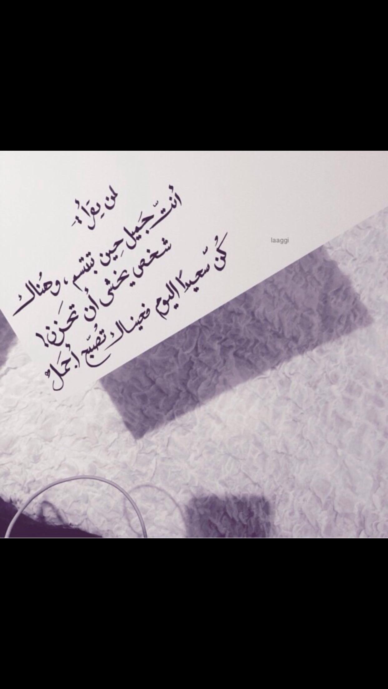 Pin By Malek Barakah On مقــهى أحلى الكلمات و بريـــق حروفها Love Words Words Arabic Words