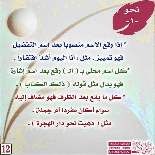نحو فوائد لغوية Arabic Language Language